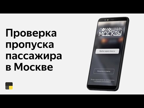Как проверить пропуск у пассажира в Москве и Московской области   Яндекс.Такси