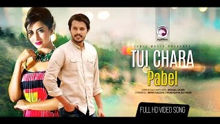 Tui Chara | Pabel | Irfan Sajjad | Hera | Avraal Sahir | Bangla New Song 2017