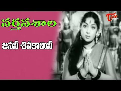 Narthanashala | Janani Shiva Kamini Song | NTR, Savitri | Old Songs - OldSongsTelugu