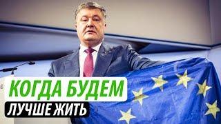 Когда будем лучше жить? Как Запад Украину спасает
