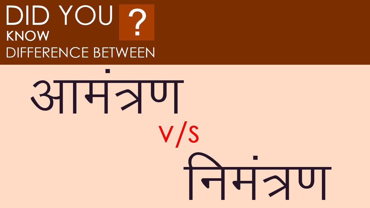 Difference between aamantran nimantran youtube difference between aamantran nimantran stopboris Images