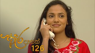 Adara Deasak | Episode 126 | ITN Thumbnail