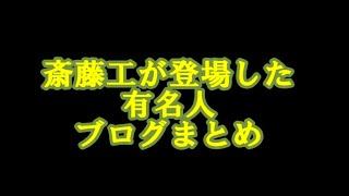 斎藤工が登場した有名人ブログまとめ 俳優、芸人、ミュージシャンなどなど 三津谷葉子 動画 25