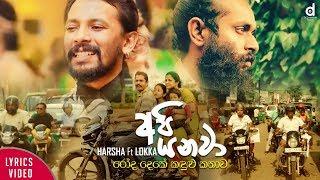 Api Yanawa - Harsha Dhanosh Ft Lokka Lyrics Video (2019) | Sinhala New Songs 2019 | Sinhala Songs