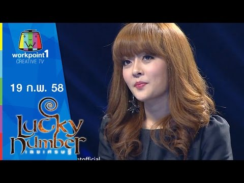 Lucky Number_19 ก.พ. 58
