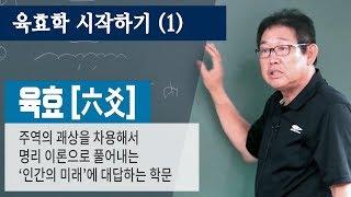 [대통인.com] 육효학 시작하기(1) - '인간의 미래'에 대답하는 학문 : 박창원 선생님