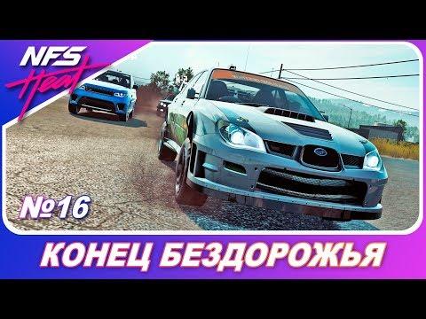 Need For Speed: HEAT - КОНЕЦ БЕЗДОРОЖЬЯ / Бонус Авто / Прохождение на русском #16