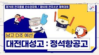 [2021 종별선수권대회] 대전대성고 vs 정석항공고_…