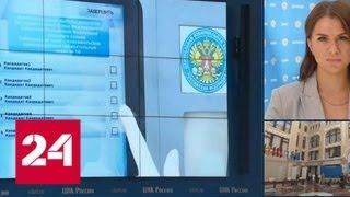Центризбирком показал модель цифрового избирательного участка - Россия 24