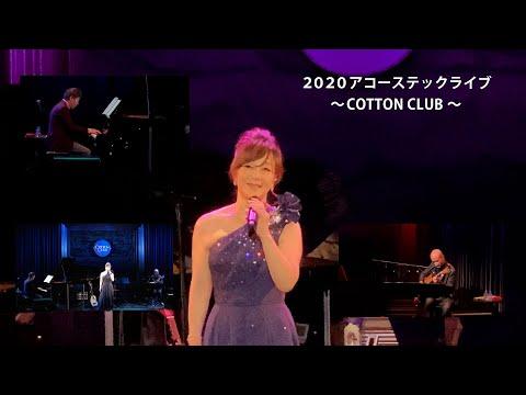 【岩崎宏美】/「2020アコーステックライブ〜COTTON CLUB」