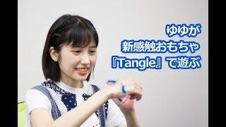 永遠少女症候群~ゆゆ』さんに手遊び玩具『Tangle』で遊んでみてもらい...