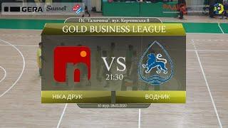 Ніка Друг - Водник [Огляд матчу] (10 тур. Gold Business League)