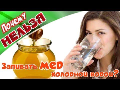 ➤Почему нельзя запивать мед холодной водой➤