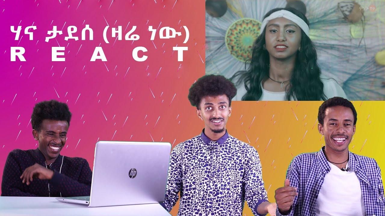 Ethiopian Music _ Hana Tadesse (Zare New) ሃና ታደሰ (ዛሬ ነው)-REACTION