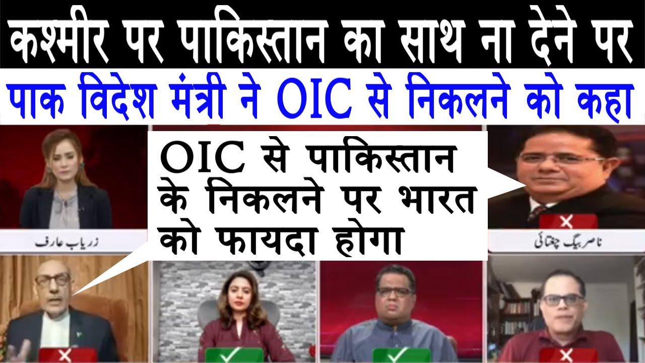 Pro India OIC Ke Khilaf Gaye Toh Hum Tabah Ho Jayega: Pak Media On Pak FM Threat To Leave OIC