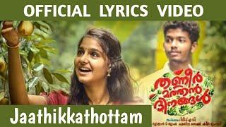 Jaathikkathottam Lyrics Official Video Song HD | Thaneer Mathan Dinangal | Vineeth Srinivasan