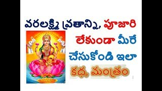 Maha lakshmi ashtothram https://www.greatertelugu.org/sri-lakshmi-ashtothram-telugu-pdf/ how to perform varalakshmi pooja at home || varalaksh...