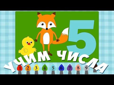 УЧИМ ЦИФРЫ И СЧЁТ - ЧИСЛА от 1 до 10 - обучающее видео для детей Учимся считать