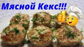 Мясной Кекс!!!Супер Рецепт в силиконовой форме!!!