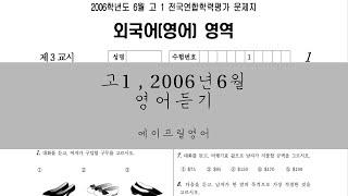 [고1] 2006년 6월 고1 모의고사 영어듣기 + 정…