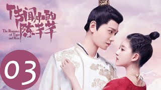 ENG SUB [The Romance of Tiger and Rose] EP03--Starring: Zhao Lu Si, Ding Yu Xi
