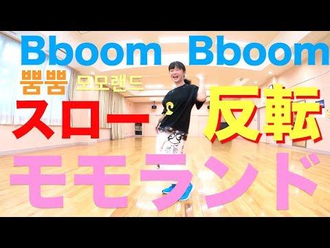 #モモランド Bboom Bloom スロー反転