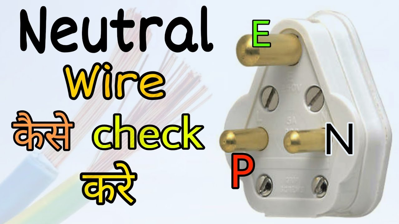 How to Test Electrical Neutral Wire, Lamp Test (in Hindi) - YouTube