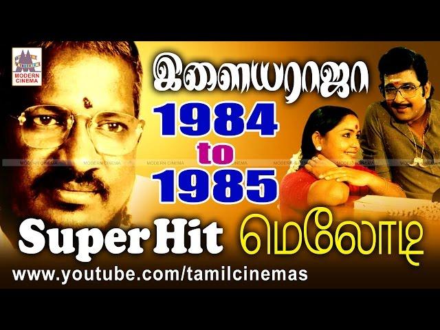 84-85 Ilaiyaraja Melody Songs | 1984-ல் இருந்து 1985-ல் வெளிவந்த இளையராஜா மெலோடி பாடல்கள் தொகுப்பு 4