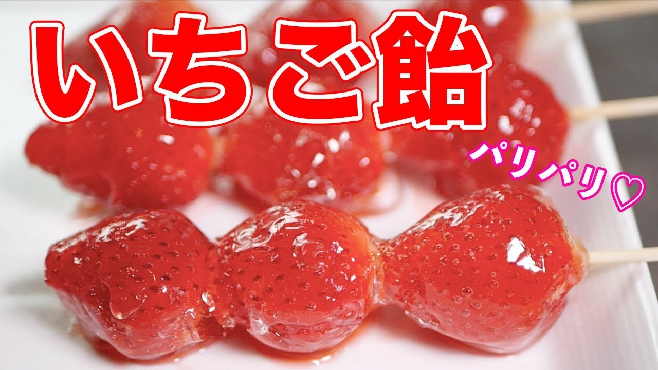 いちご 飴 レシピ