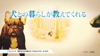 馳星周『陽だまりの天使たち ソウルメイトⅡ』(集英社文庫)大好評発売中