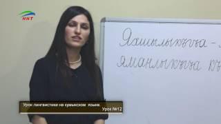 Уроки лингвистики. Кумыкский язык. Урок 12.
