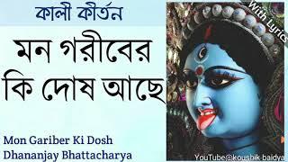 Mon Gariber Ki Dosh   মন গরীবের কি দোষ   Dhananjay Bhattacharya   Shyama sangeet with lyrics
