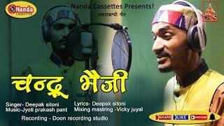 Chandru Bheji | Deepak Sitoni | New Garhwali DJ Song | Nanda Cassettes