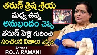 తరుణ్ పెళ్లి గురించి బయటపెట్టిన | Actress Roja Ramani about His Son Tarun Marriage Rumours| PlayEven
