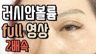 러시안볼륨 full 영상(속눈썹 연장 배우기,속눈썹 연…