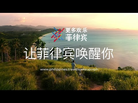 Wake Up in the Philippines | Philippines Tourism Ad (Simplified Chinese Translation)