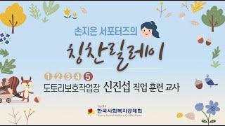 [서포터즈 1기] 손지은 서포터즈의 칭찬릴레이⑤ 신진섭…