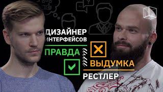 Дизайнер интерфейсов VS Профессиональный Рестлер | Правда или выдумка | КУБ