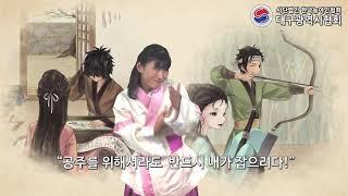 사)한국농아인협회대구광역시협회[수어영상도서]-바보온달과…