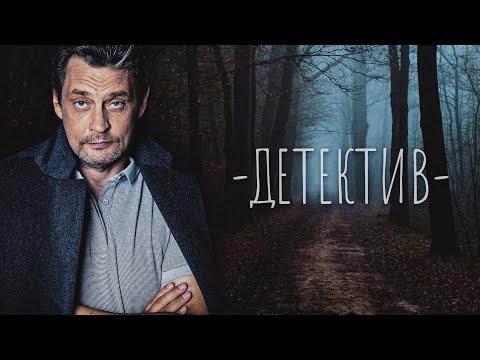 ВЫСОКОКЛАССНЫЙ ДЕТЕКТИВ, ЗАПУТАННОЕ ПРЕСТУПЛЕНИЕ - Темный инстинкт - Русский детектив - Премьера HD - Видео онлайн