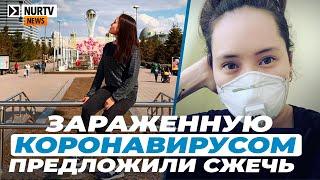 """Алматинке с коронавирусом угрожают """"сжечь"""" за ее диагноз"""
