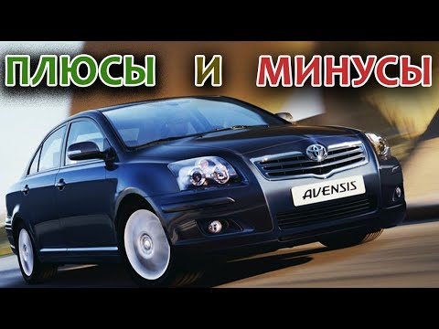 Toyota Avensis II (T25) ПЛЮСЫ и МИНУСЫ
