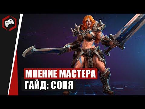 видео: МНЕНИЕ МАСТЕРА: «xavider» (Гайд - Соня) | heroes of the storm