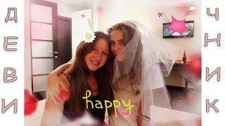 МОЙ ДЕВИЧНИК за день до свадьбы