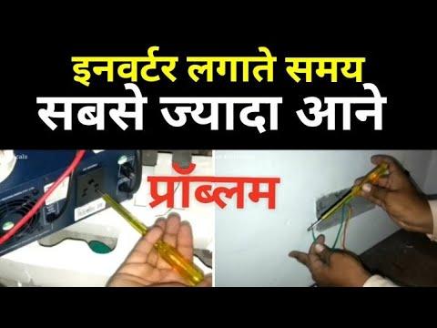 MICROTEK Inverter repair in hindi at home Part 2 – How to