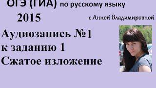 ОГЭ 2015 по русскому языку аудизапись №1 к  заданию  1, сжатое изложение