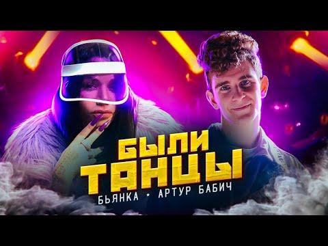 Бьянка & Артур Бабич - Были Танцы (Премьера клипа / 2020)