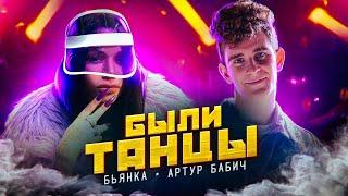 Бьянка \u0026 Артур Бабич - Были Танцы (Премьера клипа / 2020)