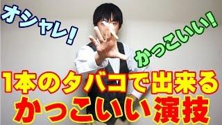 【種明かし】1本のタバコで出来るかっこいいマジック【オシャレ!】magic trick revealed .Cigar magic thumbnail