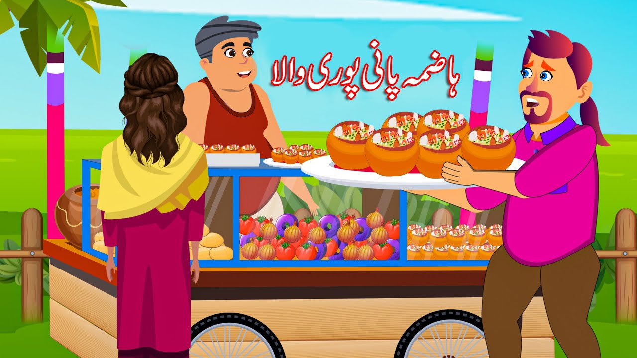 ہاضمہ پانی پوری - Hazma Pani Puri Wala Urdu Fairy Tales | Stories in Urdu | Moral Stories In Urdu